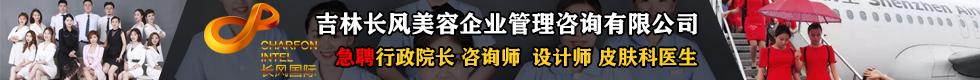 吉林长风美容企业管理咨询有限公司2016年招聘