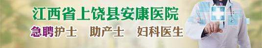 江西省上饶县安康医院
