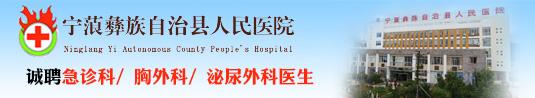 宁蒗县人民医院
