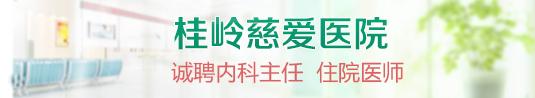 桂岭慈爱医院