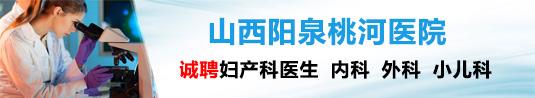 山西阳泉桃河医院