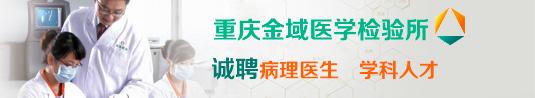 重庆金域医学检验所