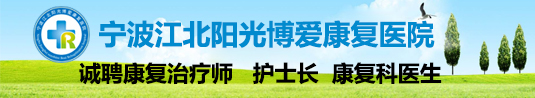 宁波江北阳光博爱康复医院