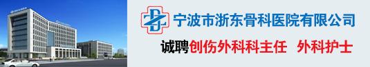 宁波市浙东骨科医院有限公司