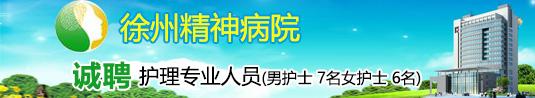徐州精神病院
