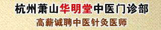 杭州萧山华明堂中医门诊部