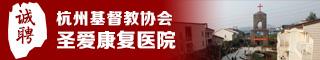 杭州基督教协会圣爱康复医院