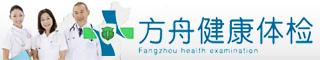 惠州方舟综合门诊部方舟体检中心