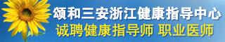 颂和三安浙江健康指导中心