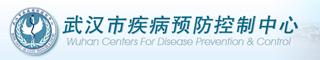 武汉武昌区疾病预防控制中心