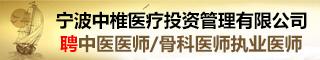 宁波中椎医疗投资管理有限公司