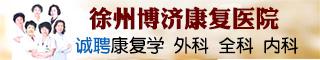 徐州博济康复医院