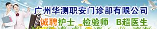 广州华测职安门诊部有限公司