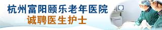 杭州富阳颐乐老年医院