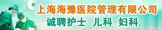 上海海豫医院管理有限公司