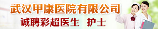 武汉甲康医院有限公司