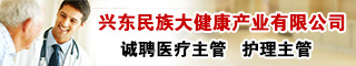 兴东民族大健康产业有限公司