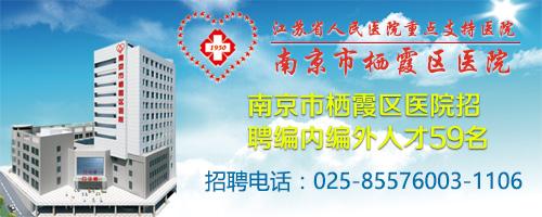 南京市栖霞区医院