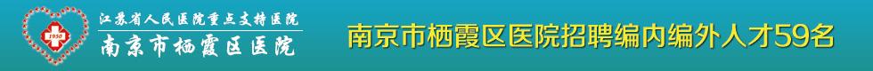 南京市栖霞区医院2016年招聘