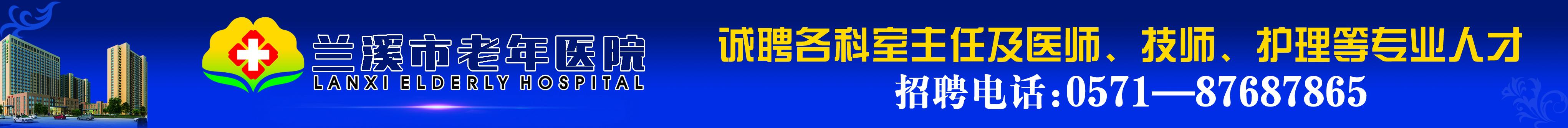 兰溪市百城养老产业投资建设有限公司