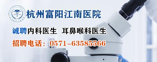 杭州富阳江南医院
