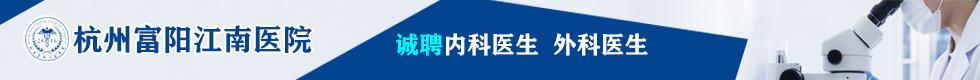杭州富阳江南医院2016年招聘