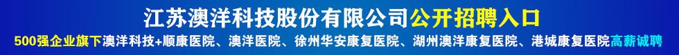 江苏澳洋科技股份有限公司2016年招聘