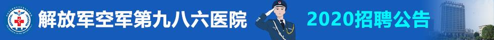 解放军空军第九八六医院2016年招聘