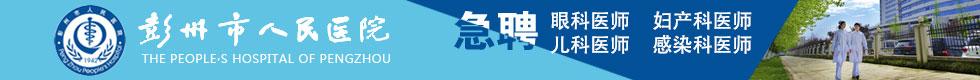 彭州市人民医院2016年招聘
