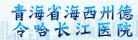 青海省海西州德令哈长江医院