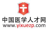 中国医学人才网